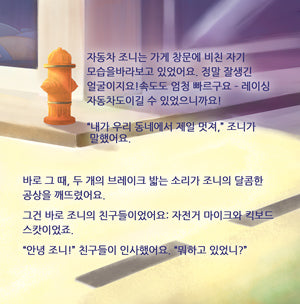 The Wheels: The Friendship Race (Children's Picture Book in Korean)