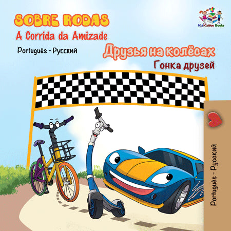 Portuguese-Russian-Bilingual-children's-picture-book-Wheels-The-Friendship-Race-cover