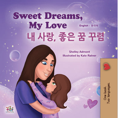 Korean-bilingual-childrens-bedtime-story-girls-Sweet-dreams-my-love-cover