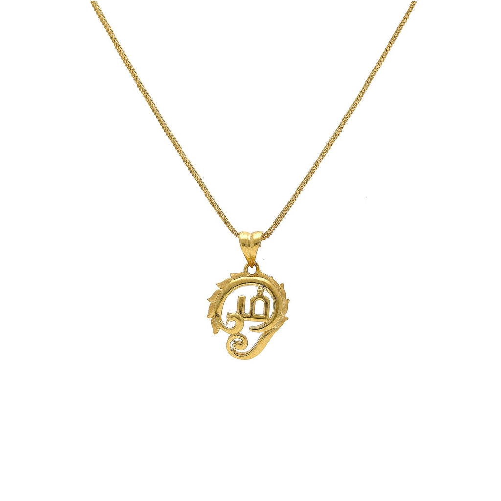 22K Yellow Gold Tamil Om Symbol Pendant |    Center yourself with symbolic accents of gold like this most sacred 22K yellow gold Tamil Om s...