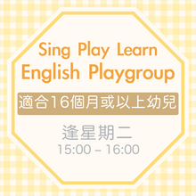 Load image into Gallery viewer, Cheerful Kids活動式生動感官教學!Sing Play Learn English Playgroup獨家7折優惠
