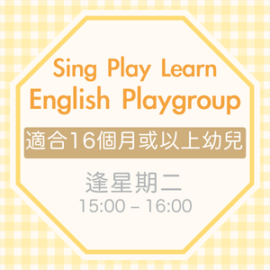 Cheerful Kids活動式生動感官教學!Sing Play Learn English Playgroup獨家7折優惠