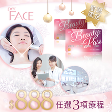 Load image into Gallery viewer, 【Beauty Pass 4】 聖誕限定 $888 任選3項療程 - Ultra V 塑形、Pico皮秒、有機修復緊緻,4間分店適用