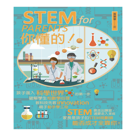 【學習專區】STEM for Parents 你懂的!