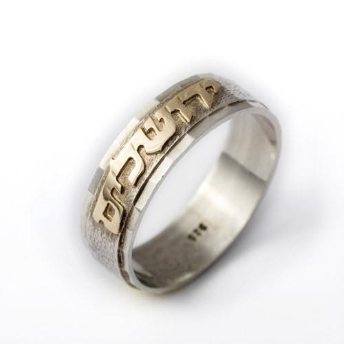 14 Karat Gold & Brushed Silver Hebrew Ring Band (I Am To My Beloved & My Beloved to Me)