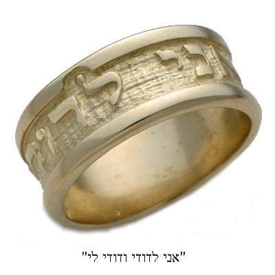 14Kt Solid Gold Wedding Ring