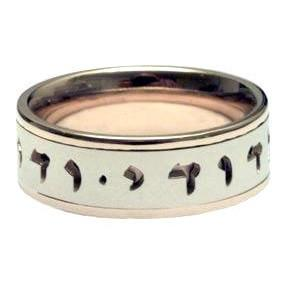 2 Toned Hebrew Ring 14 Karat Band