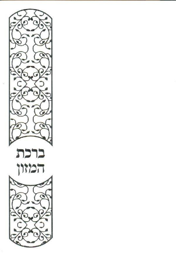 3 Fold. Contains Birkat Hamazon And Sheva Brachot.