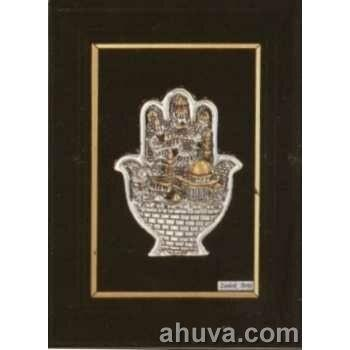 3D Silver Jerusalem Framed Wall Hamsa Plaque
