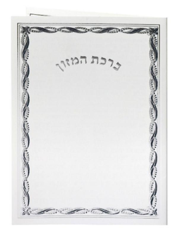 4 Fold. Bircat Hamazon Bencher. Hebrew Only.