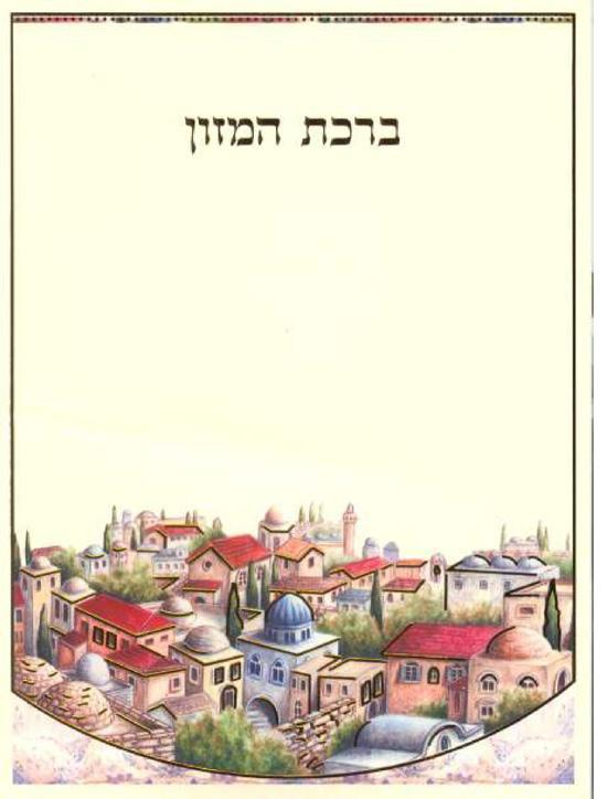 4 Fold Laminate Hebrew/English. Nusach Ashkenaz