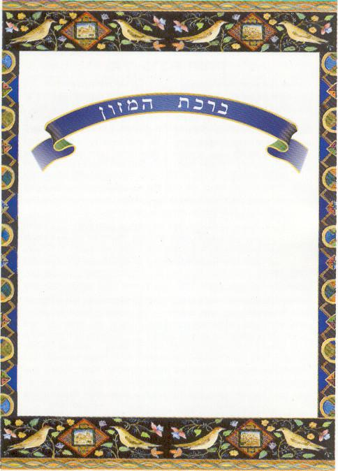 4 Fold Laminated Bencher. Blue Banner With Border. Sefardi Only