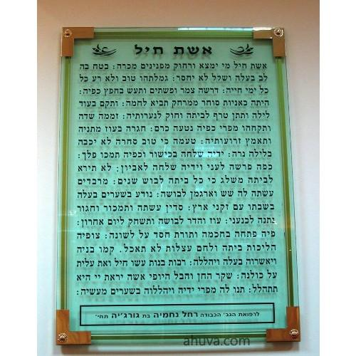 A Elegant Glass Eishet Chayil Plaque