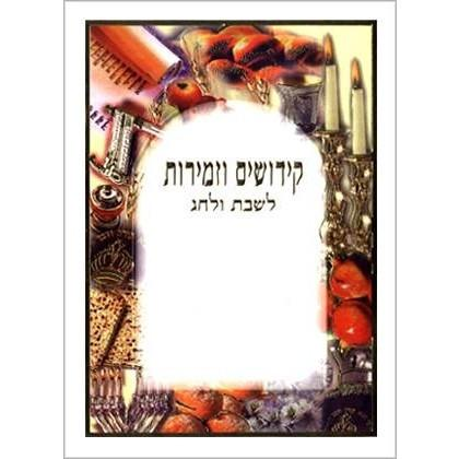 A Kidushim V'Zmerit Booklet Black