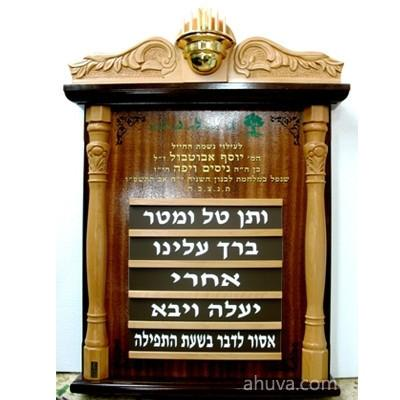 A Wooden Framed Parsha Board