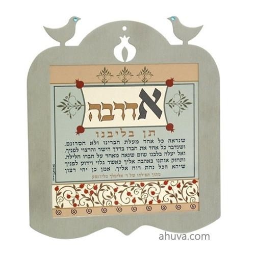 Aderba - Jewish Traditional Prayer None Thanks