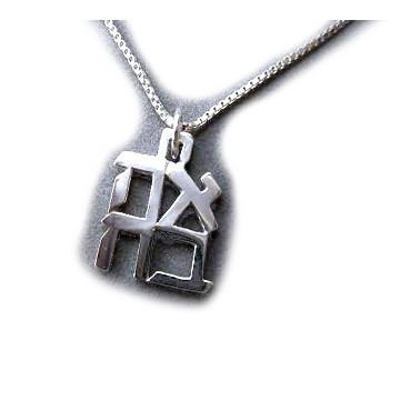 Ahava Love Pendant In Sterling Silver 16 inches Chain (40 cm)