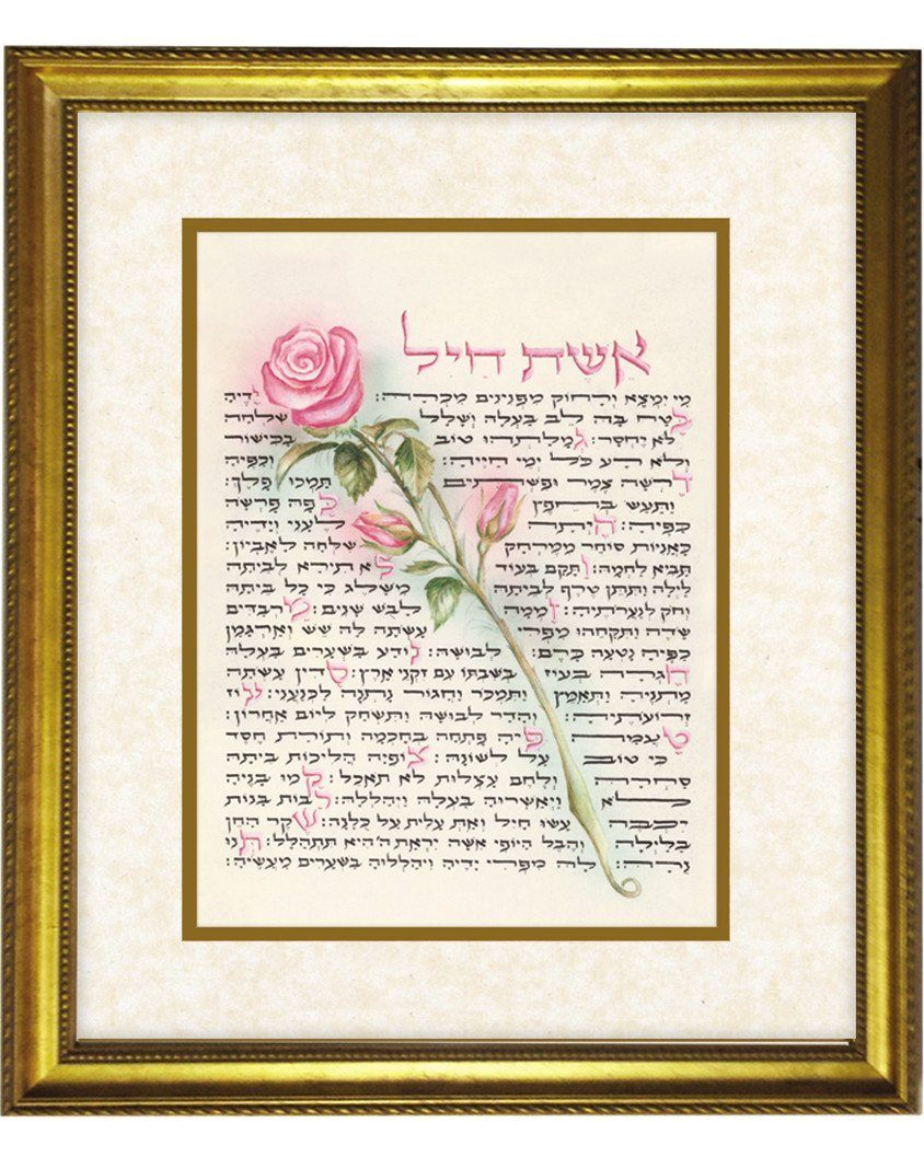 "Aishet Chayil Hebrew Art Framed Woman of Valor Deluxe Gift art prints Framed Deluxe, Hebrew (23""x27"")"