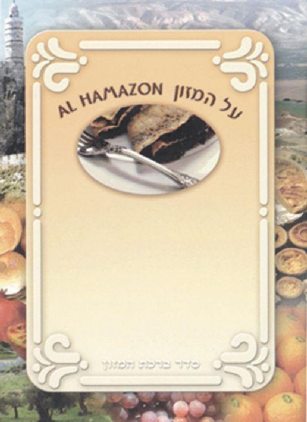 Al Hamazon W/English