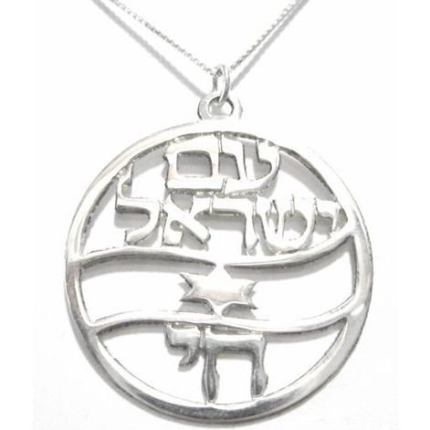 Am Yisrael Chai Silver Circle Pendant 0.7 inches