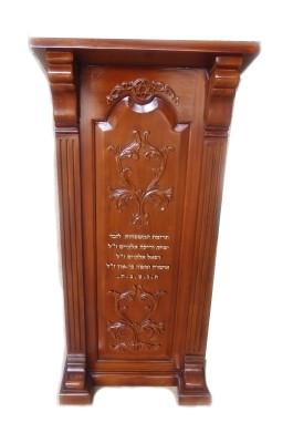 Amud Prayer Stand - Carved Wood