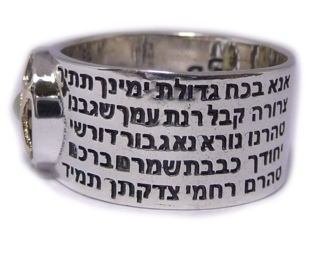 Ana Bekoach or Traveler's Prayer Kabbalah Ring אנא בכוח - Ana Bakoach