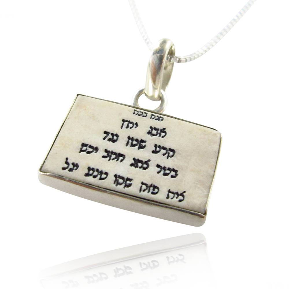 Ana Bekoach Prayer Necklace on Jerusalem Stone Pendant
