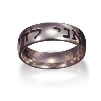Ani Ledodi Beloved Ring Silver Hebrew אני לדודי ודודי לי