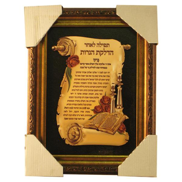 Art Framed Hebrew Women Valor