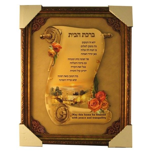 Art Framed - Home Blessing Scroll