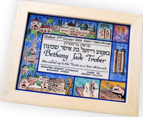 Bar / Bat Mitzvah Personalized Plaque Framed Bat Mitzvah