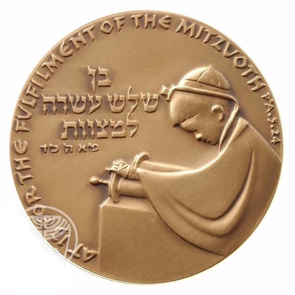 Bar Mitzvah Medal In Bronze Silver Gold Sterling Silver