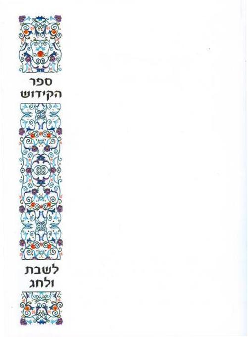 Bencher Booklet For Shabbos & Yom Tov