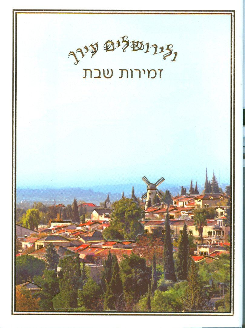 Bencher Booklet Includes 62 Pages With Pictures Of Jerusalem