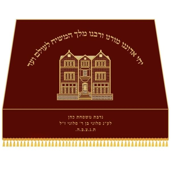 Bimah Table Mantle Chabad House Lubavitch