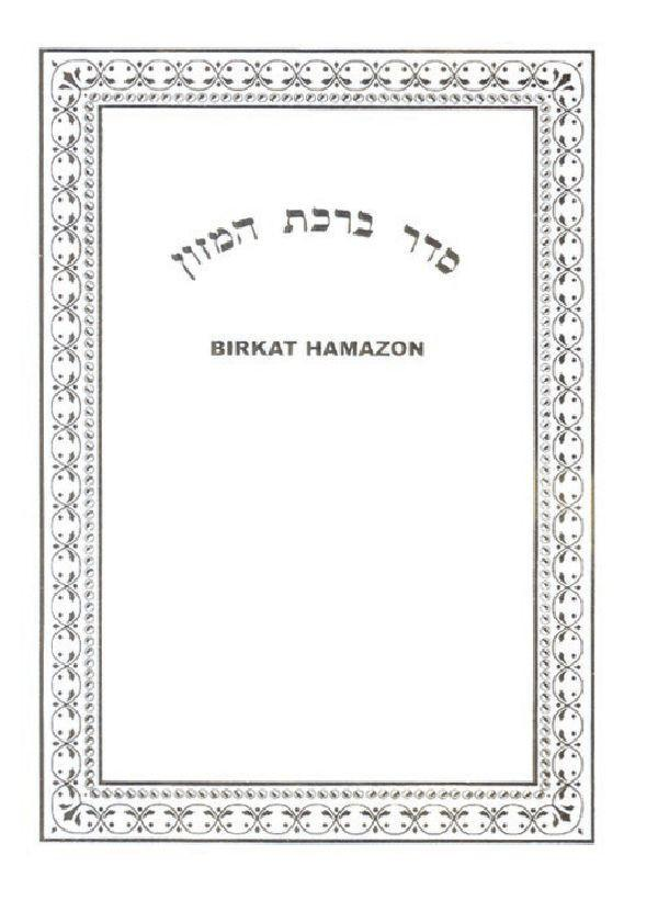 Birkat Hamazon Bencher With English. Nusach Ashkenaz. Available In Gold/Silver