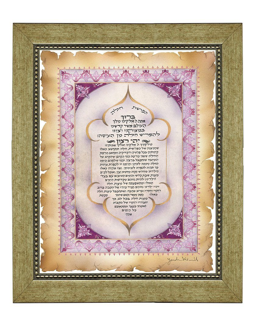 Blessing for Challah art prints