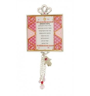 Blessing for the Baby - English / Hebrew Pink English