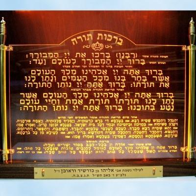 Blessing Of The Torah Stand