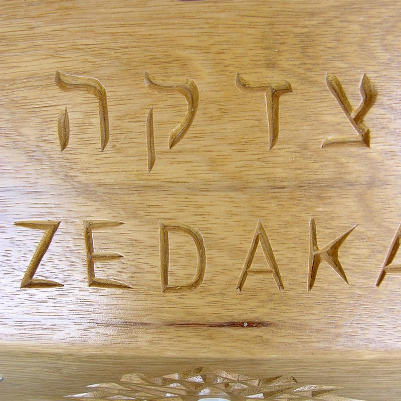 Brooklyn Museum Tzedakah Box