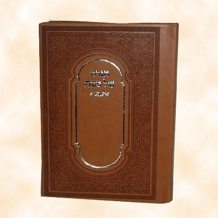 Brown Leather Passover Haggadah. None Thanks