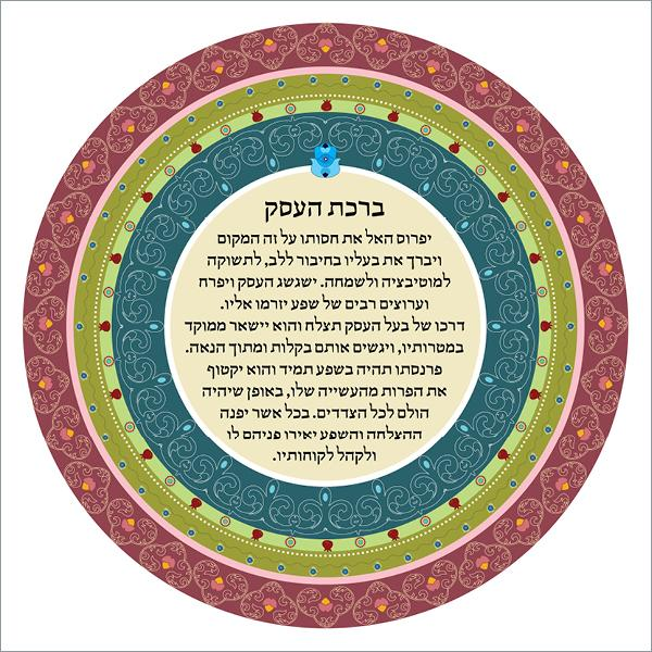Business Blessing / ברכת העסק Artistic Gifts|Artistic Gifts > Business Blessings / ברכת העסק