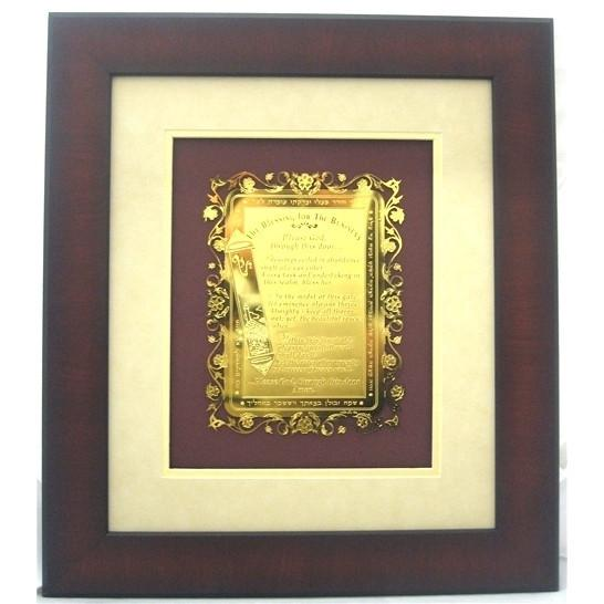 Business Blessing Etched In Brass Beige English English
