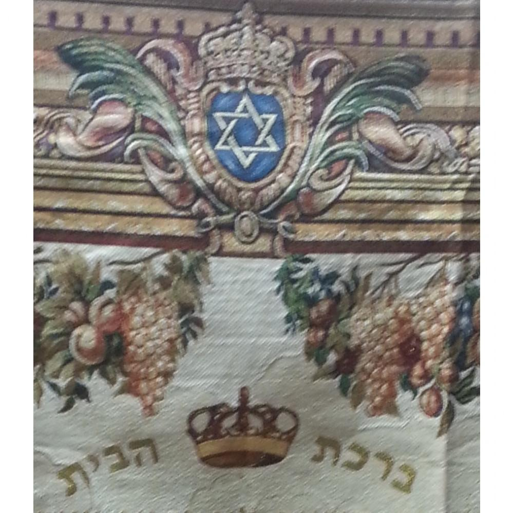 Carpet Rug- Jewish Home Blessing