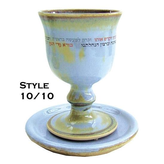 Ceramic Wine Kiddush Cups - Blessing Prayers
