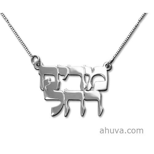 Classic Silver Two Hebrew Print Names Necklace 14 inch Chain (35 cm) 14Kt Yellow Gold