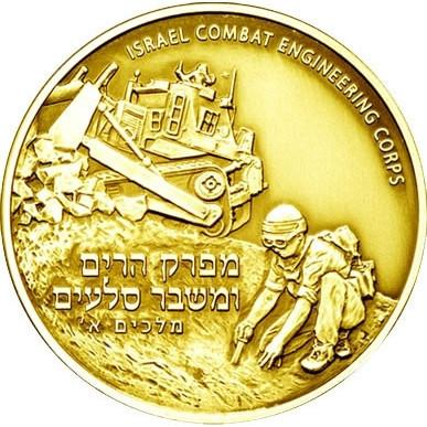 Combat Engineering Corps Gold Medal
