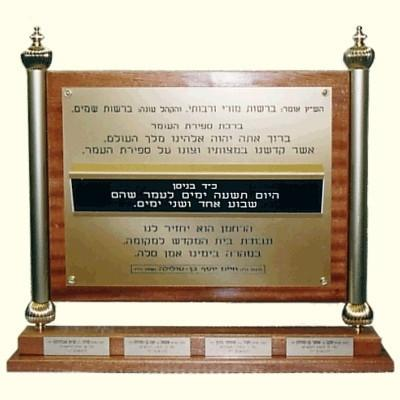 Counting The Omer Stand Plaque
