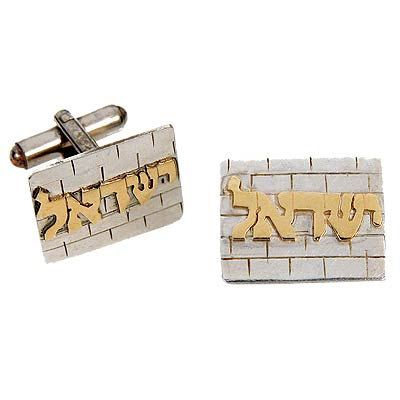 Cufflinks Sterling Silver Hebrew Name in Gold Silver & Gold