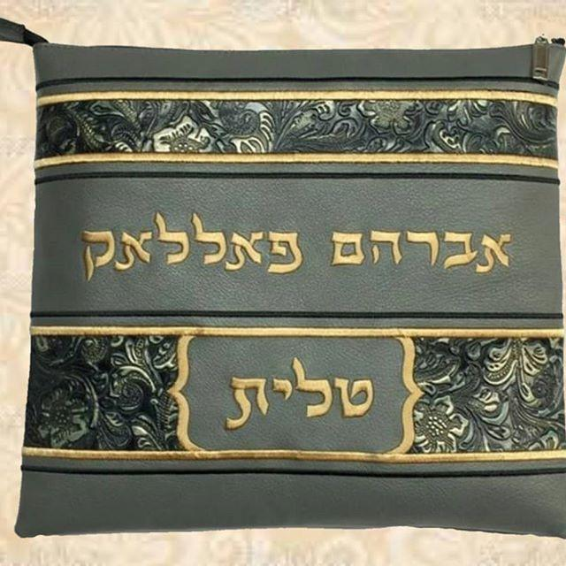 Custom Antique Style Genuine Leather Tallit & Tefillin Bag Personalized